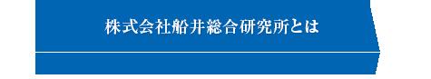 株式会社船井総合研究所とは
