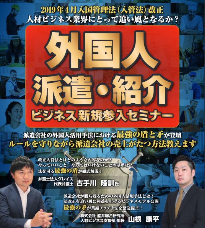 外国人派遣・紹介ビジネス新規参入セミナー