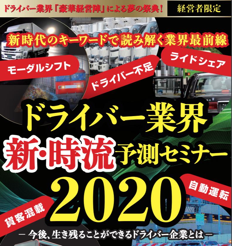 ドライバー業界新時流予測セミナー2020