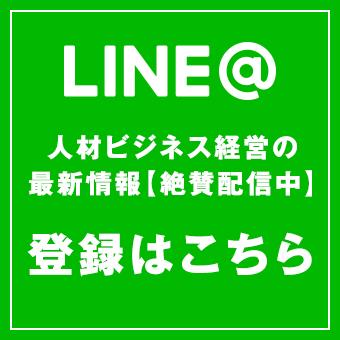 LINE 人材ビジネス経営の最新情報配信中!